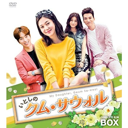 いとしのクム·サウォル コンプリートスリムBOX [DVD]