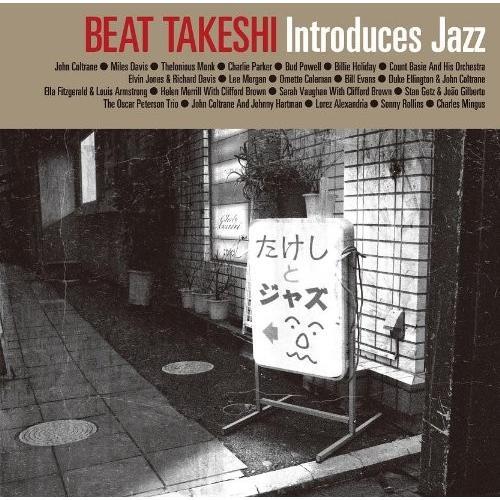 たけしとジャズ 中古商品|zerotwo