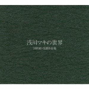 浅川マキの世界 CD10枚組BOX自選作品集(復刻限定生産) 中古商品 アウトレット