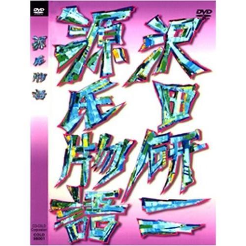 源氏物語 (DVD) 中古