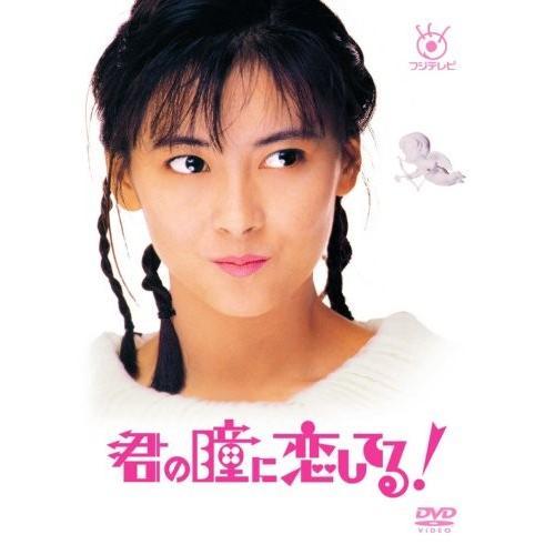 フジテレビ開局50周年記念 『君の瞳に恋してる!』DVD-BOX 中古