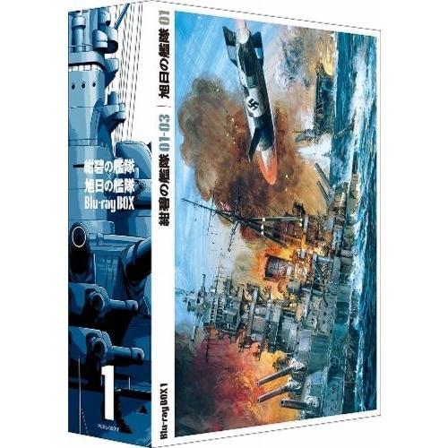 紺碧の艦隊×旭日の艦隊 Blu-ray Box (1) 中古