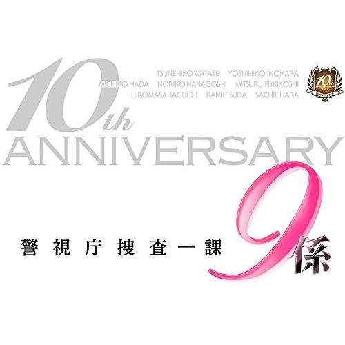 警視庁捜査一課9係-season10-2015 DVD-BOX 中古