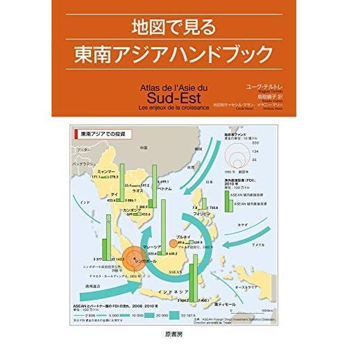 地図で見る東南アジアハンドブック 中古書籍 古本|zerotwo