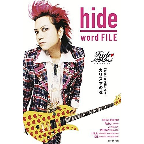 hide word FILE (カリスマの言葉シリーズ # 21) 中古書籍 古本|zerotwo