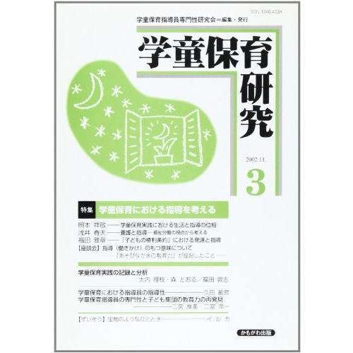 学童保育研究 (3) 中古書籍 古本