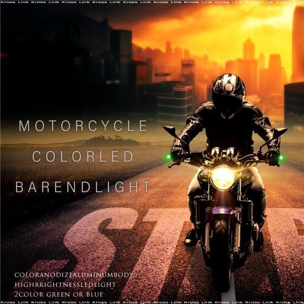 バイク ハンドル バーエンドライト LED 車幅灯 左右 選べる2色 グリーン ブルー グリップ 汎用 あすつく対応  @28485 zest-group