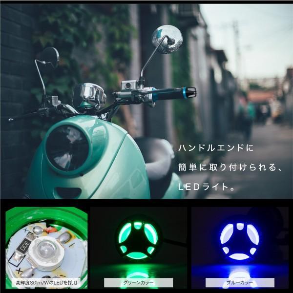 バイク ハンドル バーエンドライト LED 車幅灯 左右 選べる2色 グリーン ブルー グリップ 汎用 あすつく対応  @28485 zest-group 02