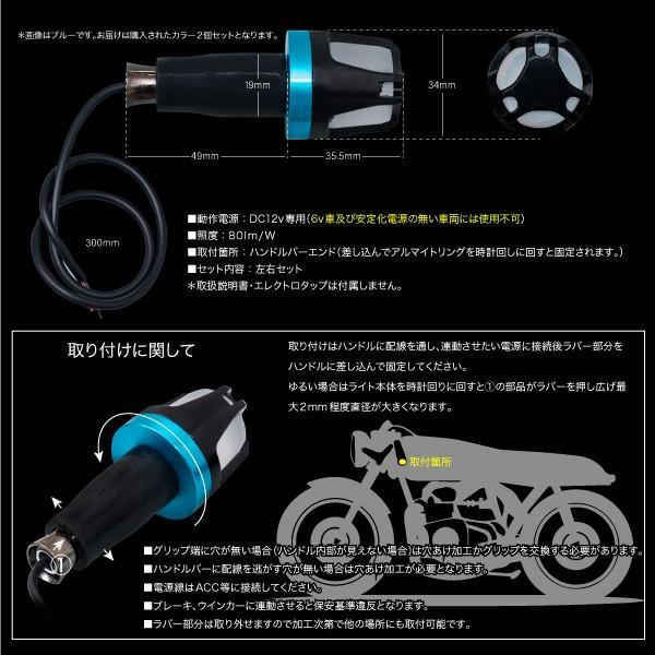 バイク ハンドル バーエンドライト LED 車幅灯 左右 選べる2色 グリーン ブルー グリップ 汎用 あすつく対応  @28485 zest-group 05