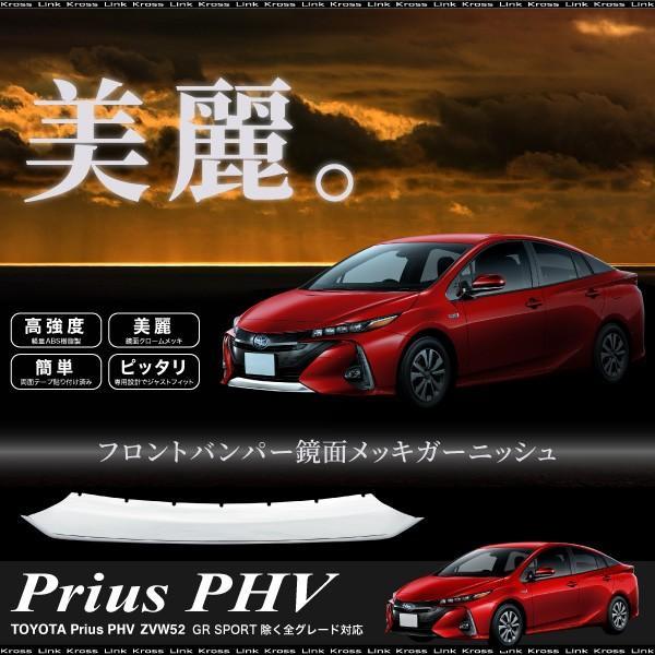 プリウス PHV ZWV52系 フロント バンパー ガーニッシュ 1PCS 外装 ドレスアップ あすつく対応  _51573|zest-group