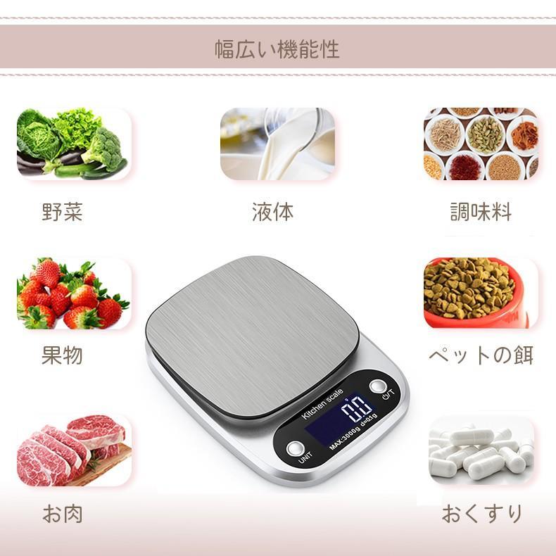 デジタルスケール キッチンスケール デジタル計量器 高精度センサー 計量範囲0.1g〜3000g 電池付き  単位設定 風袋引き機能 お菓子作り|zestnationjp|05