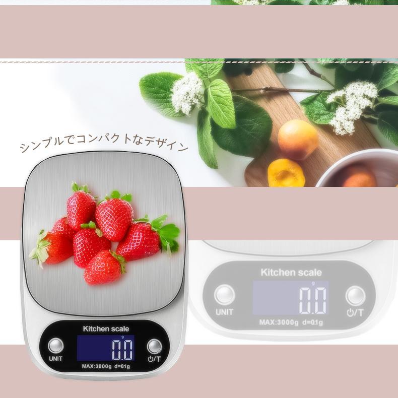 デジタルスケール キッチンスケール デジタル計量器 高精度センサー 計量範囲0.1g〜3000g 電池付き  単位設定 風袋引き機能 お菓子作り|zestnationjp|08