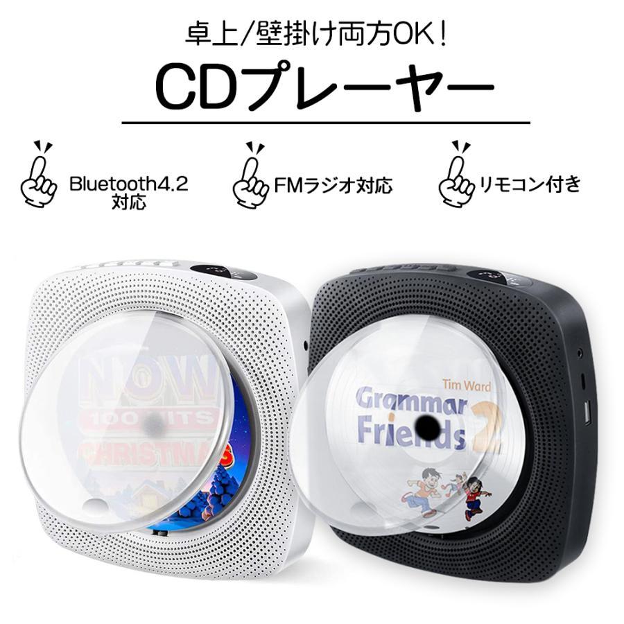 卓上CDプレーヤー 卓上&壁掛け式 ポータブル CDラジオ HiFi高音質 Bluetooth/CD/FM/USB/A対応 日本語説明書付き|zestnationjp