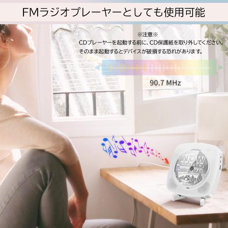 卓上CDプレーヤー 卓上&壁掛け式 ポータブル CDラジオ HiFi高音質 Bluetooth/CD/FM/USB/A対応 日本語説明書付き|zestnationjp|03
