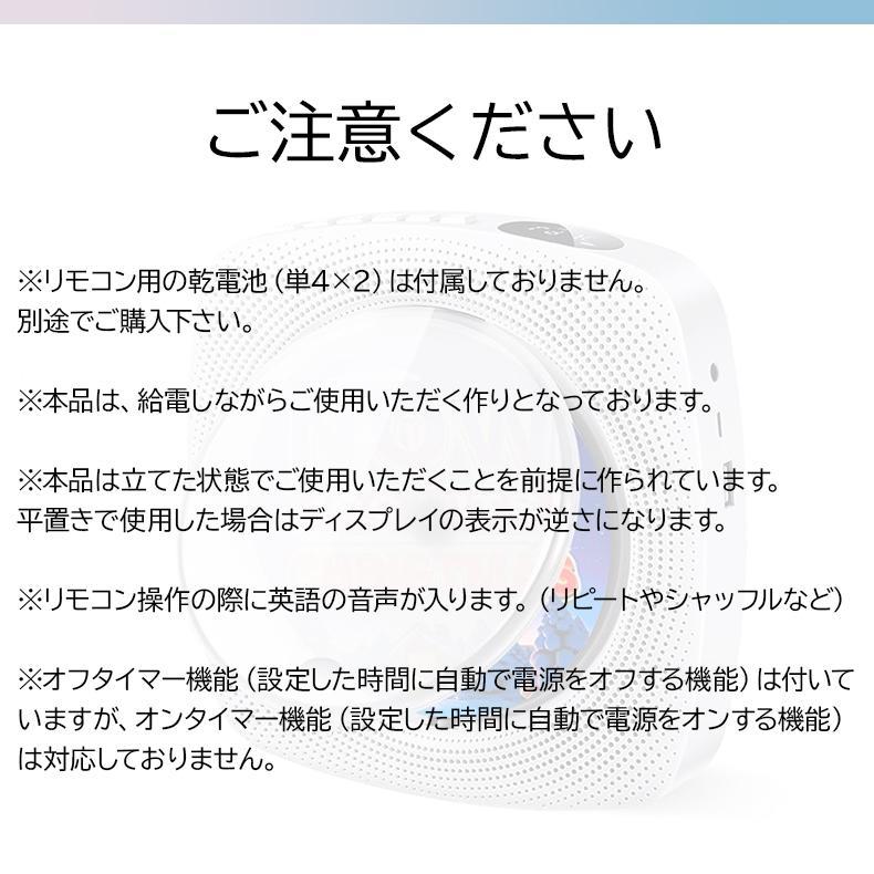 卓上CDプレーヤー 卓上&壁掛け式 ポータブル CDラジオ HiFi高音質 Bluetooth/CD/FM/USB/A対応 日本語説明書付き|zestnationjp|08