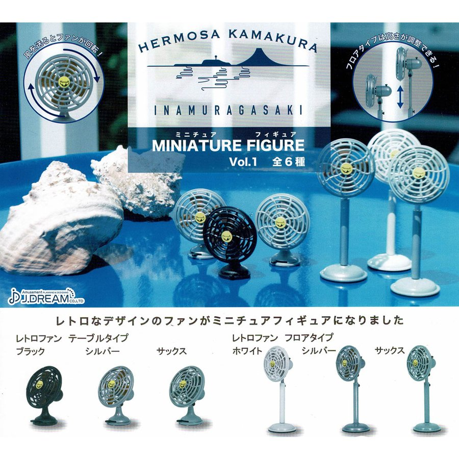 HERMOSA ミニチュアフィギュア Vol.1 ミニセット|zeus-japan
