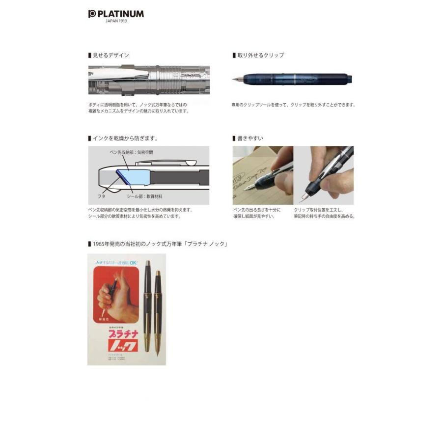 プラチナ万年筆 ノック式万年筆 キュリダス|zeus-japan|02