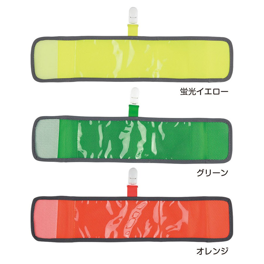 【30枚セット】差し込み式反射メッシュ腕章 【送料無料】