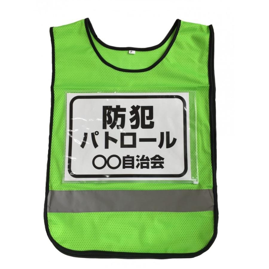 【30枚セット】差し込み式 ゼッケン付 反射 メッシュ ベスト (グリーン) 緑 送料無料
