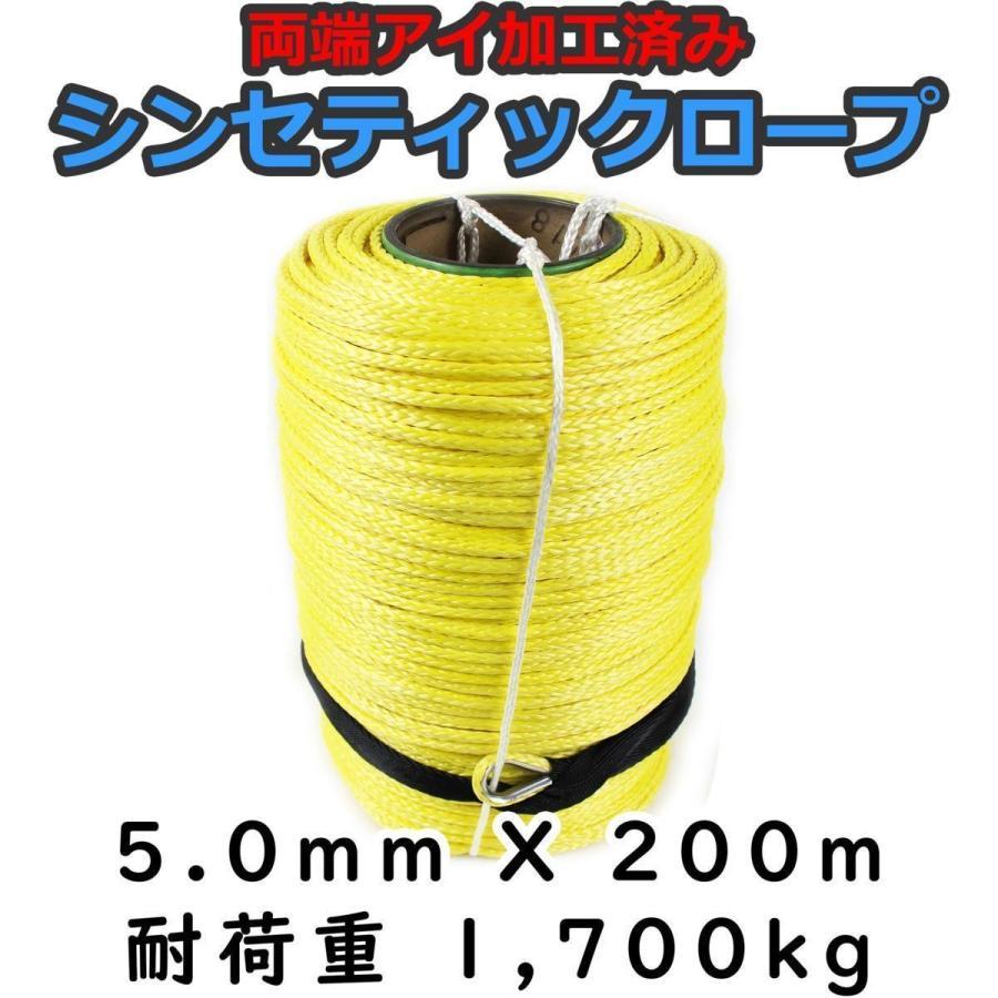 シンセティックロープ イエロー 5.0mm x x x 200m 耐荷重1700kg f51