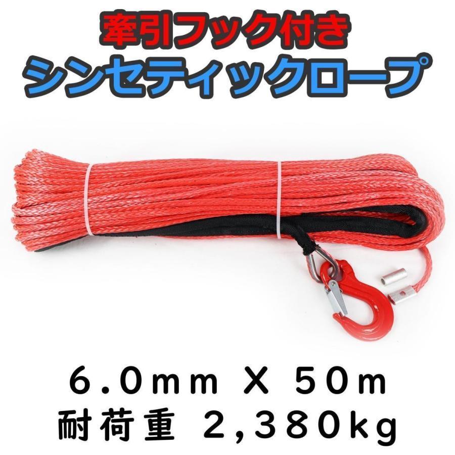 フック付き シンセティックロープ レッド 6.0mm x 50m 耐荷重2380kg ウインチ等