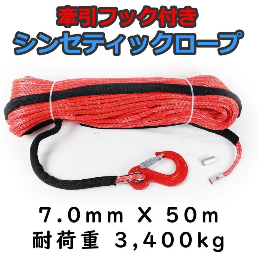 フック付き シンセティックロープ レッド 7.0mm x 50m 耐荷重3400kg ウインチ等