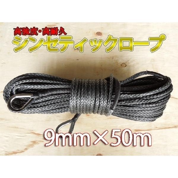 シンセティックロープ グレー 9.0mm x 50m 5700kg