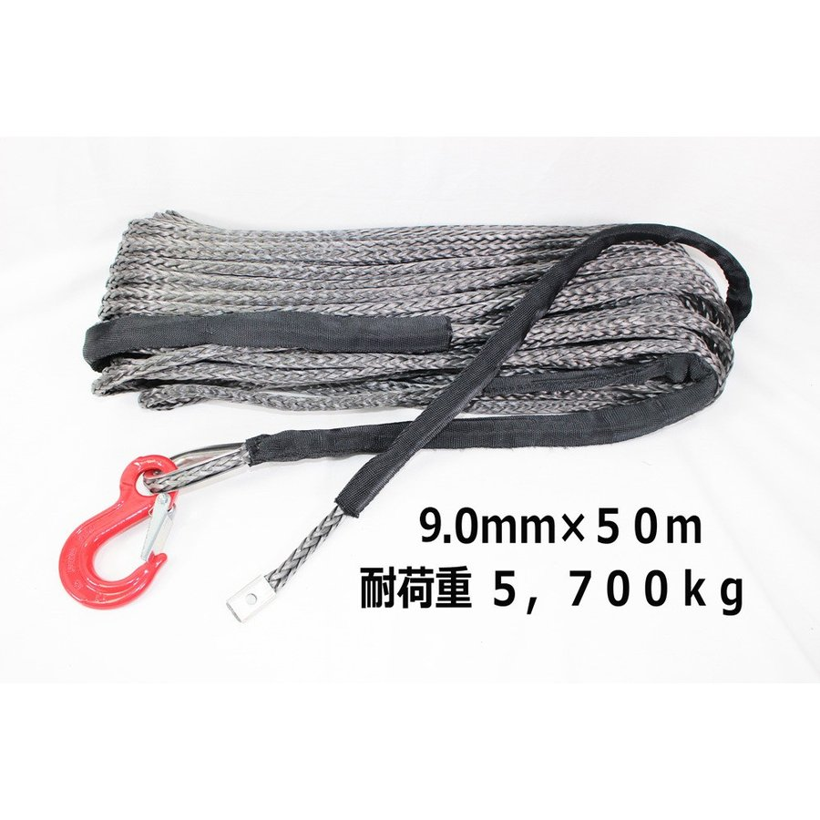 フック付き シンセティックロープ グレー 9.0mm x 50m 耐荷重5700kg ウインチ等