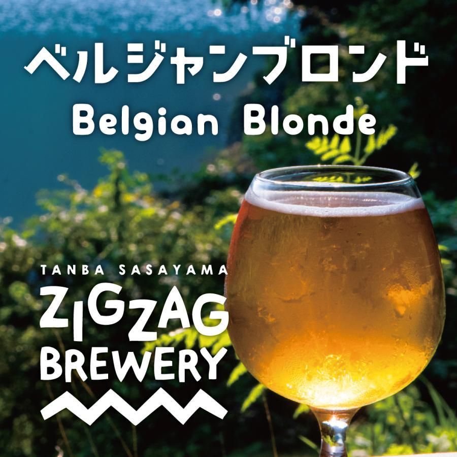 ベルジャンブロンド×6本/クラフトビール/無濾過/酵母/ジグザグブルワリー/ZIGZAGブルワリー/丹波篠山|zigzagbrewery