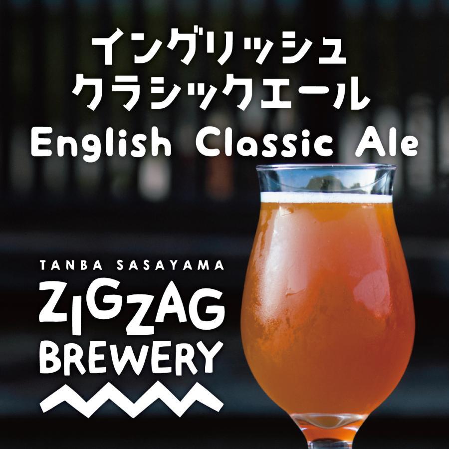 イングリッシュクラシックエール×6本/クラフトビール/無濾過/酵母/ジグザグブルワリー/ZIGZAGブルワリー/丹波篠山|zigzagbrewery