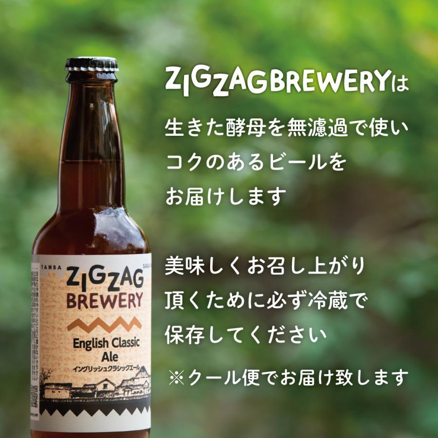 イングリッシュクラシックエール×6本/クラフトビール/無濾過/酵母/ジグザグブルワリー/ZIGZAGブルワリー/丹波篠山|zigzagbrewery|03