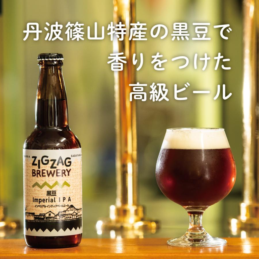 黒豆インペリアルIPA×6本/クラフトビール/無濾過/酵母/ジグザグブルワリー/ZIGZAGブルワリー/丹波篠山|zigzagbrewery|02