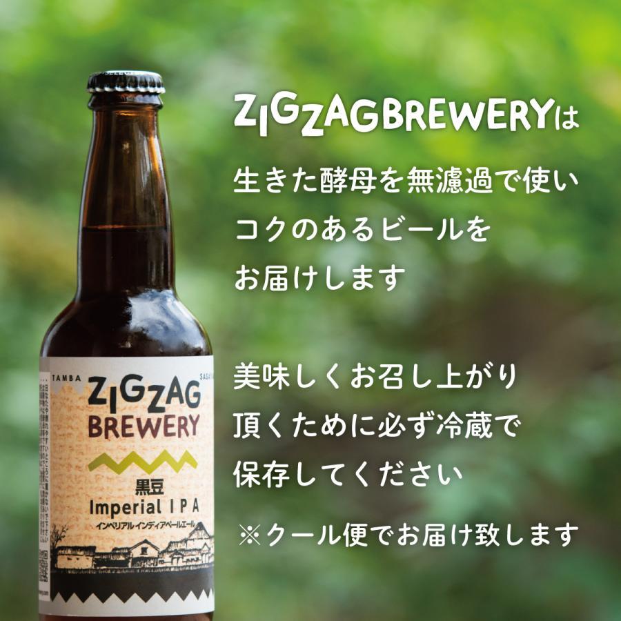 黒豆インペリアルIPA×6本/クラフトビール/無濾過/酵母/ジグザグブルワリー/ZIGZAGブルワリー/丹波篠山|zigzagbrewery|03