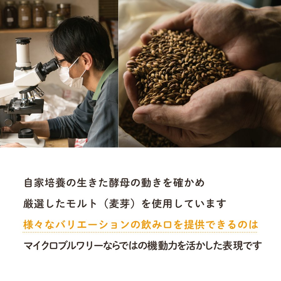 黒豆インペリアルIPA×6本/クラフトビール/無濾過/酵母/ジグザグブルワリー/ZIGZAGブルワリー/丹波篠山|zigzagbrewery|06
