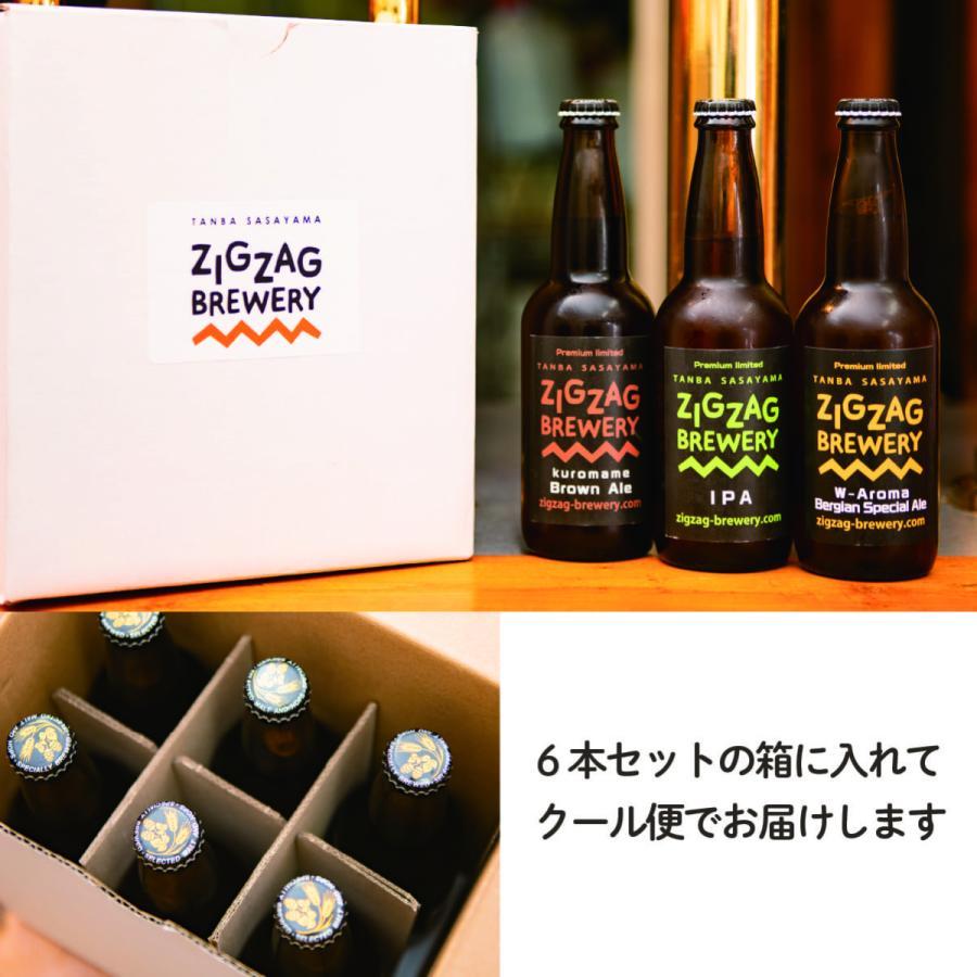 黒豆インペリアルIPA×6本/クラフトビール/無濾過/酵母/ジグザグブルワリー/ZIGZAGブルワリー/丹波篠山|zigzagbrewery|08