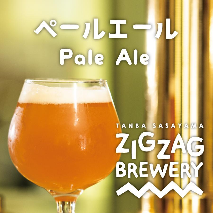 ペールエール×6本/クラフトビール/無濾過/酵母/ジグザグブルワリー/ZIGZAGブルワリー/丹波篠山 zigzagbrewery
