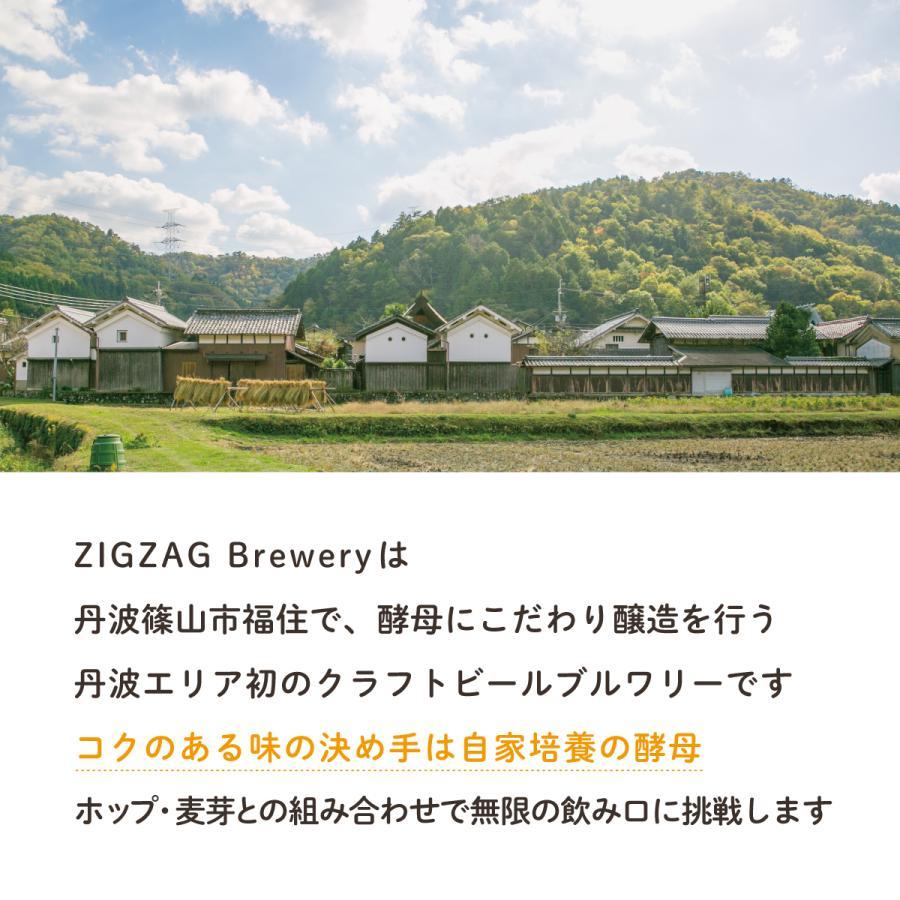 ペールエール×6本/クラフトビール/無濾過/酵母/ジグザグブルワリー/ZIGZAGブルワリー/丹波篠山 zigzagbrewery 05