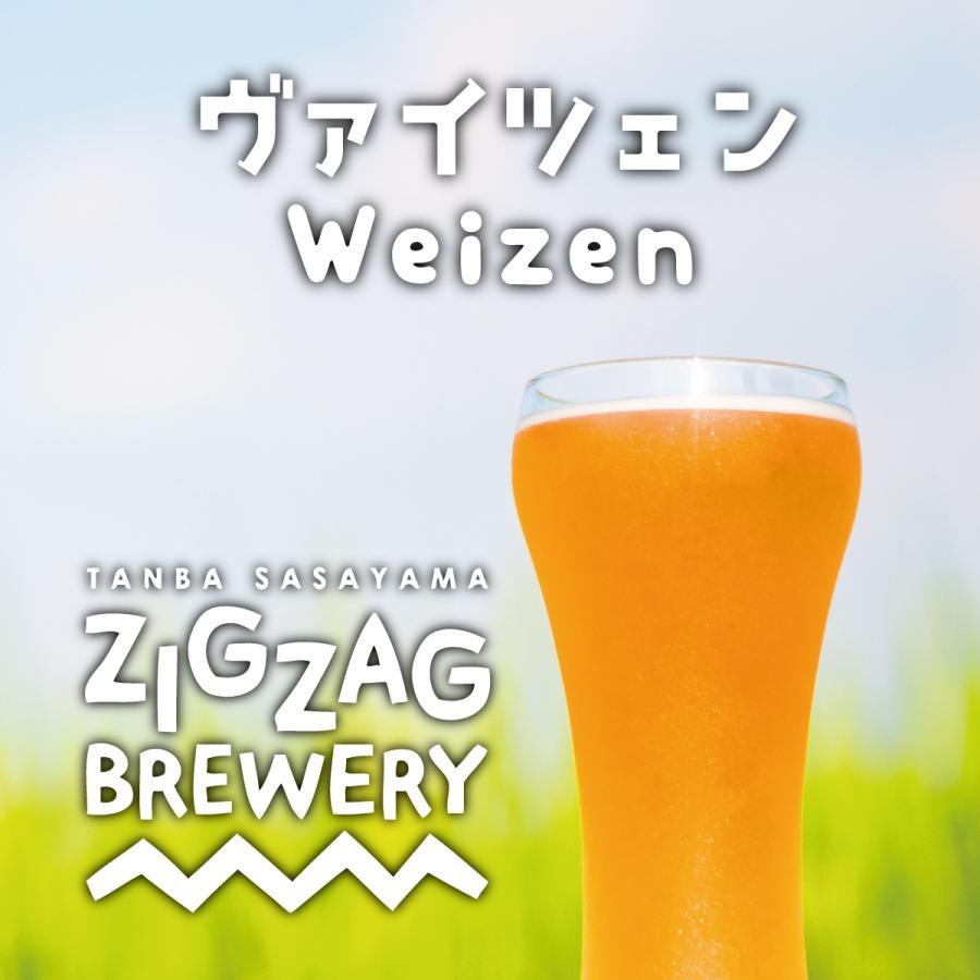 ヴァイツェン×6本/クラフトビール/無濾過/酵母/ジグザグブルワリー/ZIGZAGブルワリー/丹波篠山|zigzagbrewery