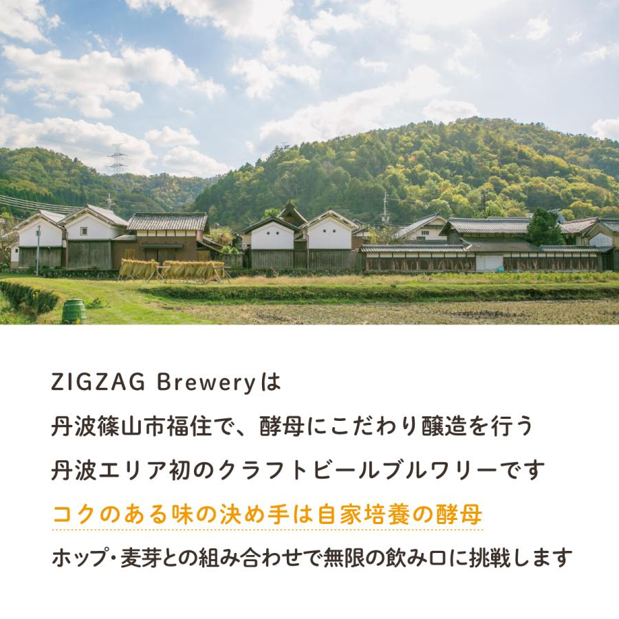ヴァイツェン×6本/クラフトビール/無濾過/酵母/ジグザグブルワリー/ZIGZAGブルワリー/丹波篠山|zigzagbrewery|05
