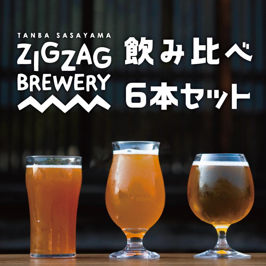 ZIGZAGブルワリー定番のおまかせ6本セット/クラフトビール/無濾過/酵母/ジグザグブルワリー/ZIGZAGブルワリー/丹波篠山|zigzagbrewery
