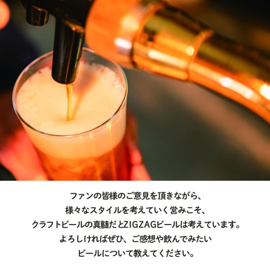 ZIGZAGブルワリー定番のおまかせ6本セット/クラフトビール/無濾過/酵母/ジグザグブルワリー/ZIGZAGブルワリー/丹波篠山|zigzagbrewery|11
