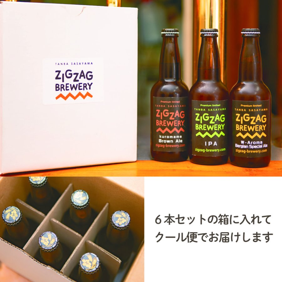 ZIGZAGブルワリー定番のおまかせ6本セット/クラフトビール/無濾過/酵母/ジグザグブルワリー/ZIGZAGブルワリー/丹波篠山|zigzagbrewery|12