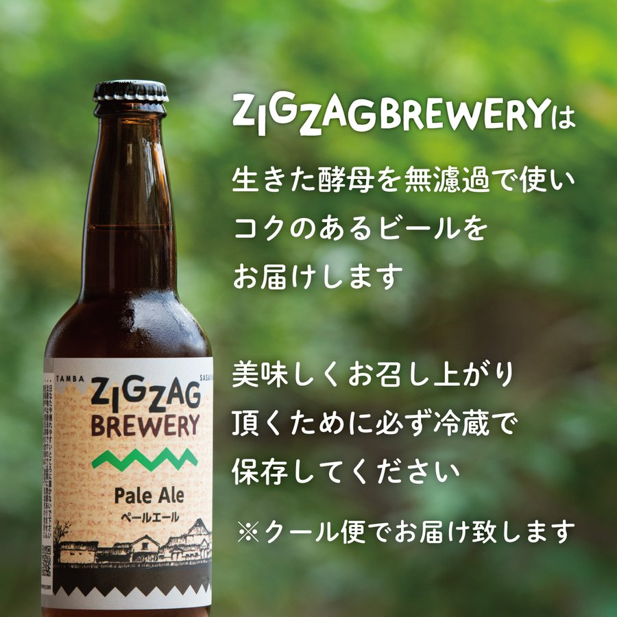 ZIGZAGブルワリー定番のおまかせ6本セット/クラフトビール/無濾過/酵母/ジグザグブルワリー/ZIGZAGブルワリー/丹波篠山|zigzagbrewery|03