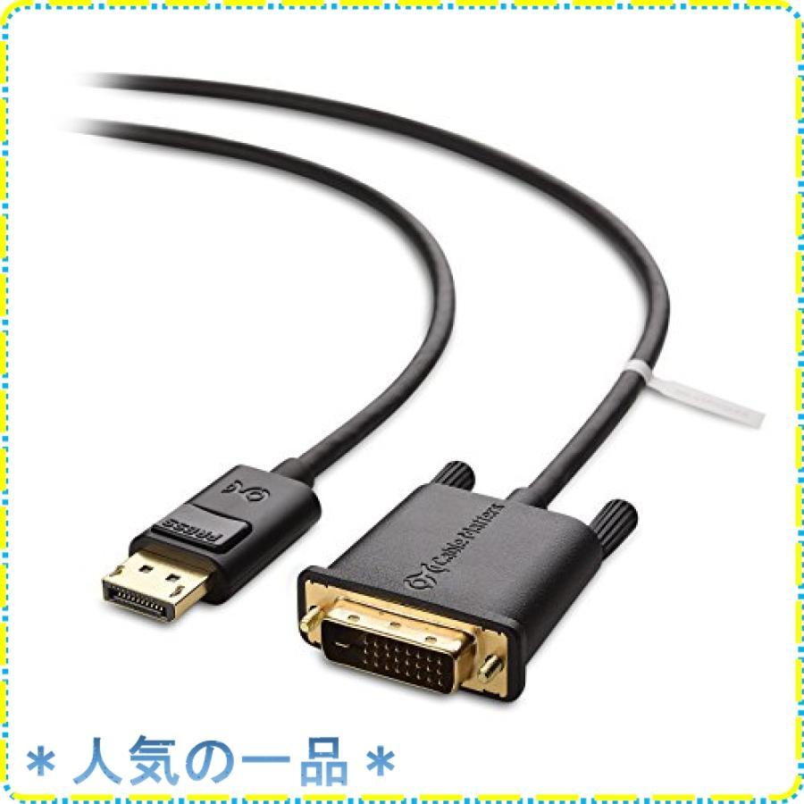Cable Matters DisplayPort DVI 変換ケーブル 2m ディスプレイポート DVI 変換ケーブル DP DVI 変換 1080P解像度 金メッキコネ|zisukuzi