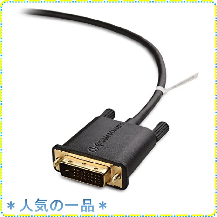 Cable Matters DisplayPort DVI 変換ケーブル 2m ディスプレイポート DVI 変換ケーブル DP DVI 変換 1080P解像度 金メッキコネ|zisukuzi|04