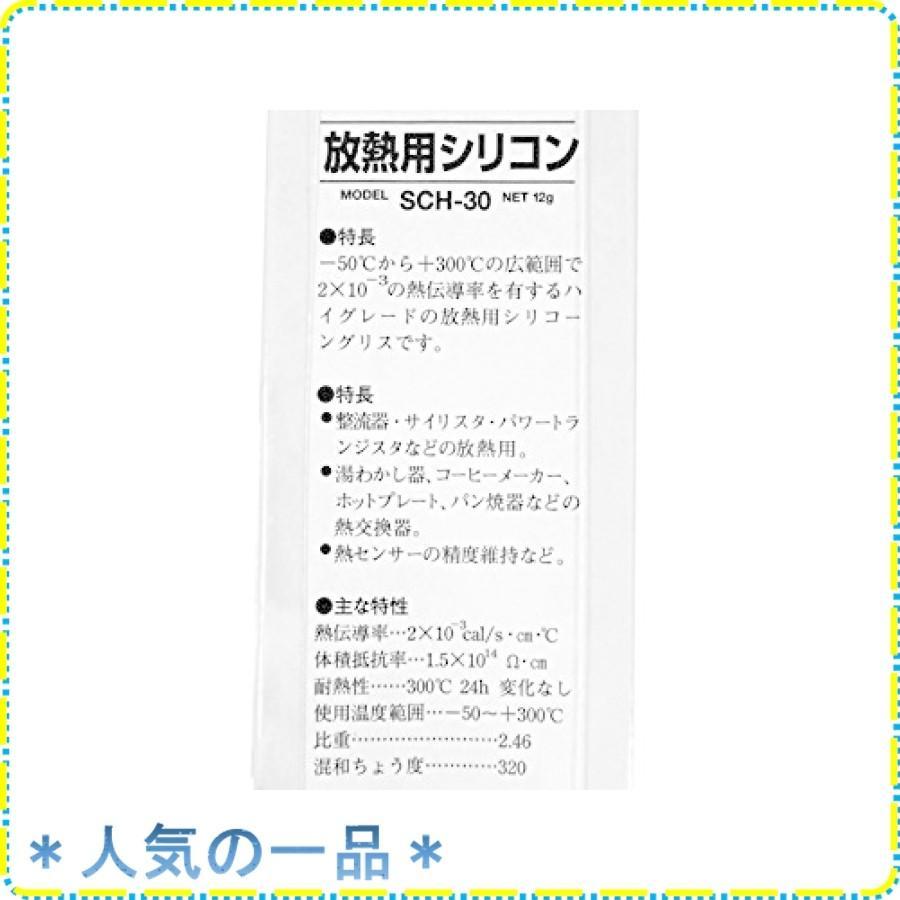 サンハヤト 耐熱放熱用シリコン ペースト用シリコン 【SCH-30】|zisukuzi|03