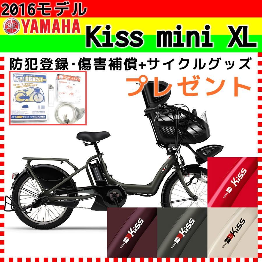 """""""在庫限りセール"""" 2016 YAMAHA(ヤマハ) PAS Kiss mini XL(パス キス ミニ XL) PA20KXL """"サイクルグッズプレゼント"""" 電動アシスト自転車"""