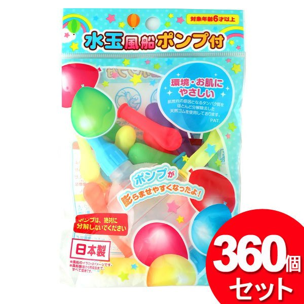 360個セット タイガーゴム 水玉風船 ポンプ付 181-005 (まとめ買い_日用品_おもちゃ)