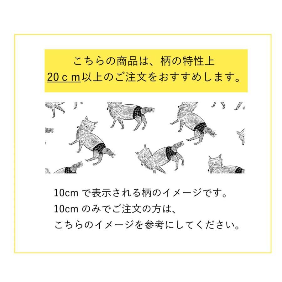 ダブルガーゼ or シーチング 生地 切り売り 10cm単位 綿100% 日本製  オオカミのzoi|zoizoi|04