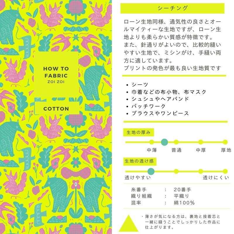 ダブルガーゼ or シーチング 生地 切り売り 10cm単位 綿100% 日本製  オオカミのzoi|zoizoi|07